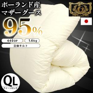 羽毛布団 クイーン プレミアムゴールドラベル マザーグース95% 80超長綿サテン 日本製|futon