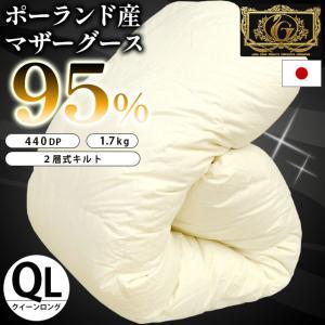 羽毛布団 クイーン プレミアムゴールドラベル マザーグース95% 80超長綿サテン 二層キルト 日本製|futon