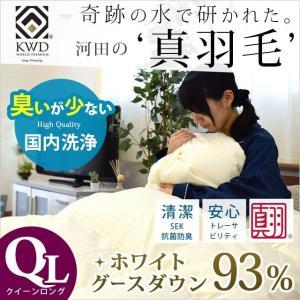 羽毛布団 クイーン 日本製 グース93% 国内洗浄 羽毛掛け布団 ロイヤルゴールド|futon