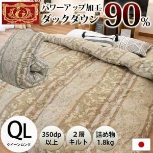 羽毛布団 クイーン 日本製 ホワイトダウン85% 1.9kg 立体キルト 国内パワーアップ加工 羽毛掛け布団 ニューゴールドラベル|futon