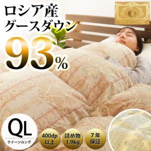 羽毛布団 クイーン グース93% 羽毛ふとん 日本製 ロイヤルゴールド 7年保証付き|futon