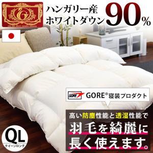 羽毛布団 クイーン ゴアテックス ポーランド産ダウン90% 80超長綿 羽毛掛け布団 日本製 エクセルゴールド|futon