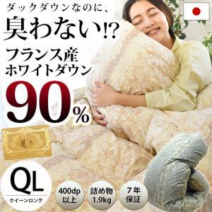 羽毛布団 クイーン 日本製 フランス産ダウン90% 増量1.9kg 国内洗浄 羽毛ふとん ロイヤルゴールドラベル 河田フェザー|futon