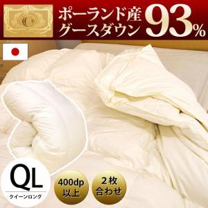 羽毛布団 クイーン グース92% オールシーズン2枚合わせ羽毛掛け布団 日本製 ロイヤルゴールド|futon