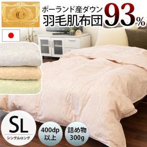 羽毛肌掛け布団 シングル ポーランド産ダウン90% ダウンケット 日本製 夏の羽毛布団 肌布団 ロイヤルゴールドラベル futon