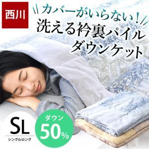 羽毛肌掛け布団 シングル 東京西川 ダウン85% 裏パイル生...
