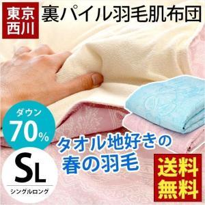 羽毛肌掛け布団 シングル 東京西川 ダウン70% 裏パイル生...