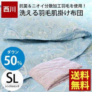 東京西川の羽毛肌掛け布団(ダウンケット)。 軽く1枚にぴったりなダウン50%タイプ。価格もお手頃なの...