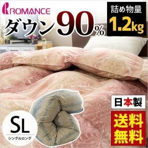 羽毛布団 シングル ダウン90% 増量1.2kg 日本製 羽毛掛け布団 ロマンス小杉|futon