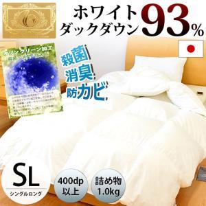 羽毛布団 シングル ホワイトダウン93% 1.0kg 日本製 国内パワーアップ加工 羽毛掛け布団 ロイヤルゴールドラベル 400dp|futon