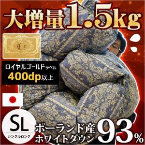 羽毛布団 シングル ロイヤルゴールド ダウン93% 増量1.5kg 日本製 羽毛掛け布団|futon