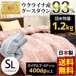 羽毛布団 シングル ウクライナ産グースダウン93% 日本製 抗菌 防臭 羽毛掛け布団 ロイヤルゴールド