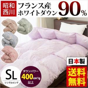羽毛布団 シングル 昭和西川 ホワイトダックダウン93% 日本製 羽毛掛け布団|futon