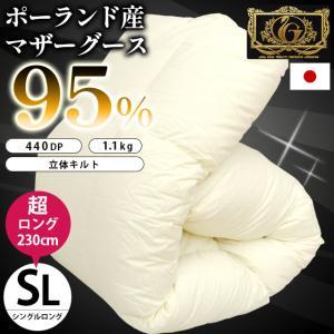 羽毛布団 シングル超ロング プレミアムゴールドラベル マザーグース95% 80超長綿サテン 日本製|futon