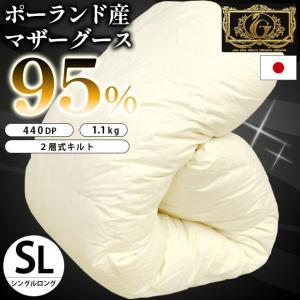 羽毛布団 シングル プレミアムゴールドラベル マザーグース95% 80超長綿サテン 二層キルト 日本製|futon