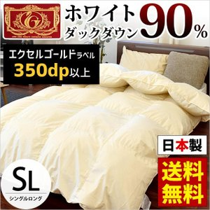 羽毛布団 シングル ホワイトダウン90% 1.0kg 日本製 羽毛掛け布団 エクセルゴールドラベル|futon