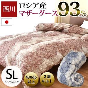 東京西川 羽毛布団 シングル マザーグース93% 1.2kg 日本製 完全立体キルト 羽毛掛け布団 Ayame あやめ|futon