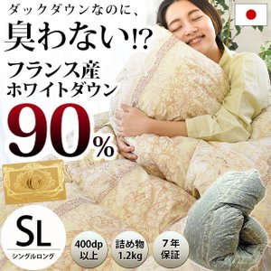 羽毛布団 シングル 日本製 ダウン90% ロイヤルゴールド 羽毛掛け布団|futon