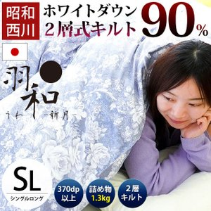 羽毛布団 昭和西川 シングル 日本製 ダウン90% 羽和 新月の写真