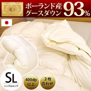 羽毛布団 シングル グース92% オールシーズン2枚合わせ羽毛掛け布団 日本製 ロイヤルゴールドラベル シングルロング|futon