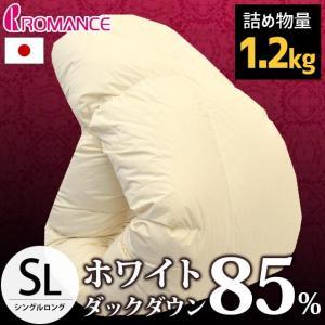 羽毛布団 シングル ホワイトダックダウン85% 1.2kg 日本製 立体キルト 羽毛掛け布団 ロマンス小杉|futon