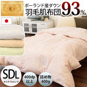 羽毛肌掛け布団 セミダブル ポーランド産ダウン90% ダウンケット 日本製 夏の羽毛布団 肌布団 ロイヤルゴールドラベル|futon