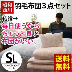 羽毛布団セット シングル 昭和西川 ダウン85%羽毛布団 敷き布団 枕 3点セット 組布団|futon