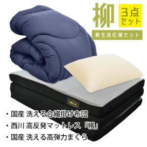 布団セット シングル 3点セット 昭和西川 合繊ポリエステルわた 掛け布団 敷き布団 枕 組布団|futon