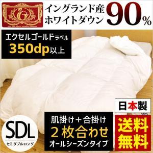 羽毛布団 セミダブル ダウン90% オールシーズン2枚合わせ 日本製 エクセルゴールドラベル セミダブルロング|futon