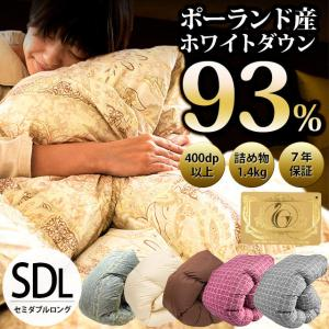 羽毛布団 セミダブル ロイヤルゴールド ダウン90% 日本製...