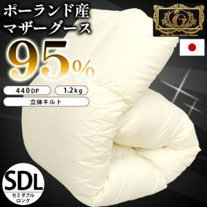 羽毛布団 セミダブル プレミアムゴールドラベル マザーグース95% 80超長綿サテン 日本製|futon