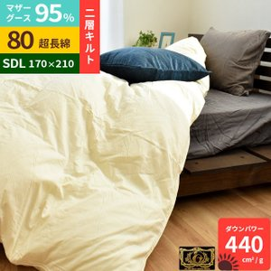 羽毛布団 セミダブル プレミアムゴールドラベル マザーグース95% 80超長綿サテン 二層キルト 日本製|futon