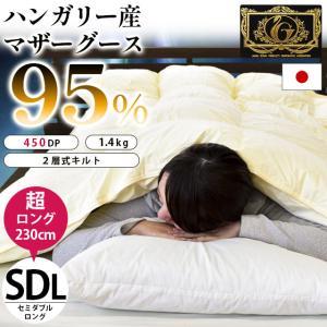 羽毛布団 セミダブル超ロング プレミアムゴールドラベル マザーグース95% 80超長綿サテン 二層キルト 日本製|futon