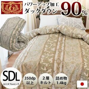 羽毛布団 セミダブル 日本製 ホワイトダウン85% 1.4kg 立体キルト 国内パワーアップ加工 羽毛掛け布団 ニューゴールドラベル|futon