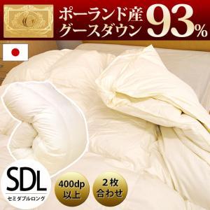 羽毛布団 セミダブル グース92% オールシーズン2枚合わせ羽毛掛け布団 日本製 ロイヤルゴールドラベル セミダブルロング|futon