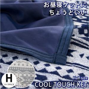 ハーフケット 100×140cm ひんやり接触冷感 リバーシブル タオルケット クールケット キリム柄 洗えるケット futon