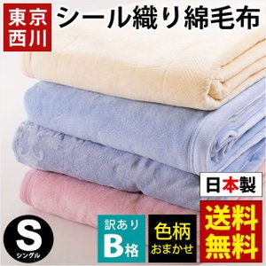 訳あり品 綿毛布 シングル 東京西川 日本製 シール織り綿毛布 色柄おまかせ ブランケット|futon
