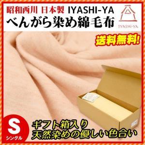 綿毛布 シングル 昭和西川 日本製 べんがら染め綿100%コットンケット IYASHI-YA ギフト箱入り ブランケット|futon