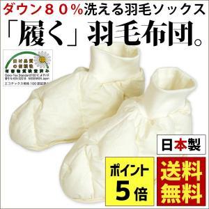 履く羽毛布団 ホワイトダックダウン80% 日本製 洗える羽毛ソックス 就寝用 冷え取り 靴下 イワタ|futon