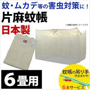 蚊帳 6畳 日本製 片麻 蚊帳(かや) 蚊・ムカデ・害虫 対策 蚊帳の吊り手 付き|futon