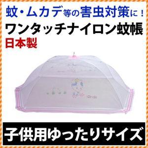 蚊帳 ベビー ワンタッチ 日本製 ナイロン100% 床置き用ベビー蚊帳 蚊・ムカデ・害虫 対策|futon