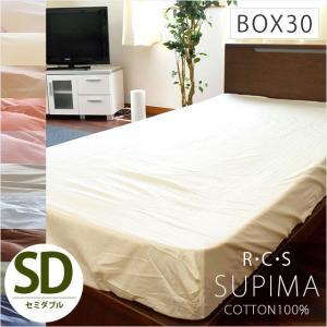 光沢感と滑るような肌触りを好み、都会的な寝室イメージを理想とする方へ。ロマンス小杉「RCSスーピマ」...