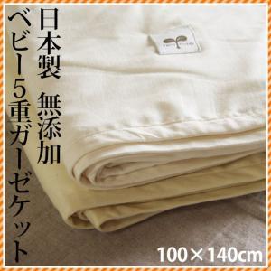 【ファブリックプラス】 ベビー 5重ガーゼケット 100×140cm 日本製 無添加・無塩素さらし ハーフケット|futon