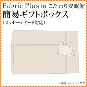 【ファブリックプラス】 簡易ギフトボックス(メッセージカード対応)のし不可|futon