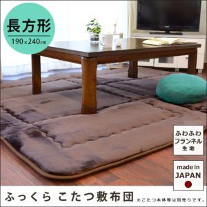 こたつ敷き布団 長方形 3畳 190×240cm 日本製 極厚ラグ 厚み約4cm フランネル ボリューム マット カーペット|futon