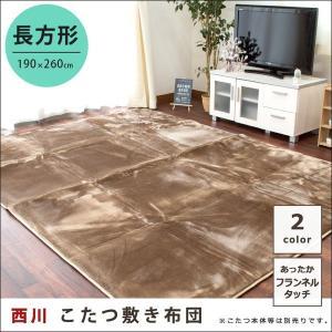 こたつ敷き布団 ラグ 長方形 大判 3畳 190×260cm 東京西川 フランネル ラグマット カーペット|futon