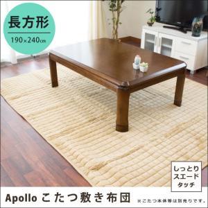 こたつ敷き布団 長方形 190×240cm 3畳 スエード調 ラグマット カーペット アポロ|futon