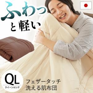 洗える布団 肌掛け布団 クイーン 日本製 東レ テトロンわたft ウォッシャブル 夏 フェザータッチ肌布団|futon