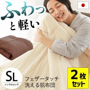 洗える布団 肌掛け布団 シングル 2枚セット 日本製 東レ テトロンわたft ウォッシャブル 夏 フェザータッチ肌布団