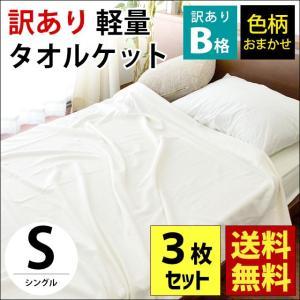 訳あり品 タオルケット シングル 3枚セット ストライプ柄/無地 パイル ケット futon